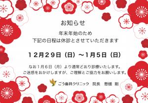 スクリーンショット 2019-12-12 17.20.39