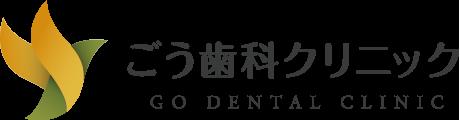ごう歯科クリニック