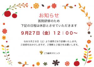 スクリーンショット 2019-09-26 16.55.08